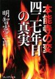 本能寺の変 四二七年目の真実