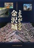 よみがえる金沢城〈2〉