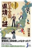 日本全国「県境」の謎
