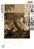 <図解>日本三大都市 幻の鉄道計画――明治から戦後へ、東京・大阪・名古屋の運命を変えた非実現路線