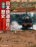 図説 日本鉄道会社の歴史