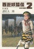 西遊妖猿伝 西域篇 2