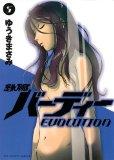 鉄腕バーディーEVOLUTION 5