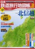 日本鉄道旅行地図帳 6号 北信越―全線・全駅・全廃線