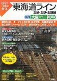 東海道ライン 全線・全駅・全配線 第7巻 大阪エリアー神戸駅