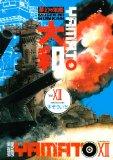 夢幻の軍艦 大和12